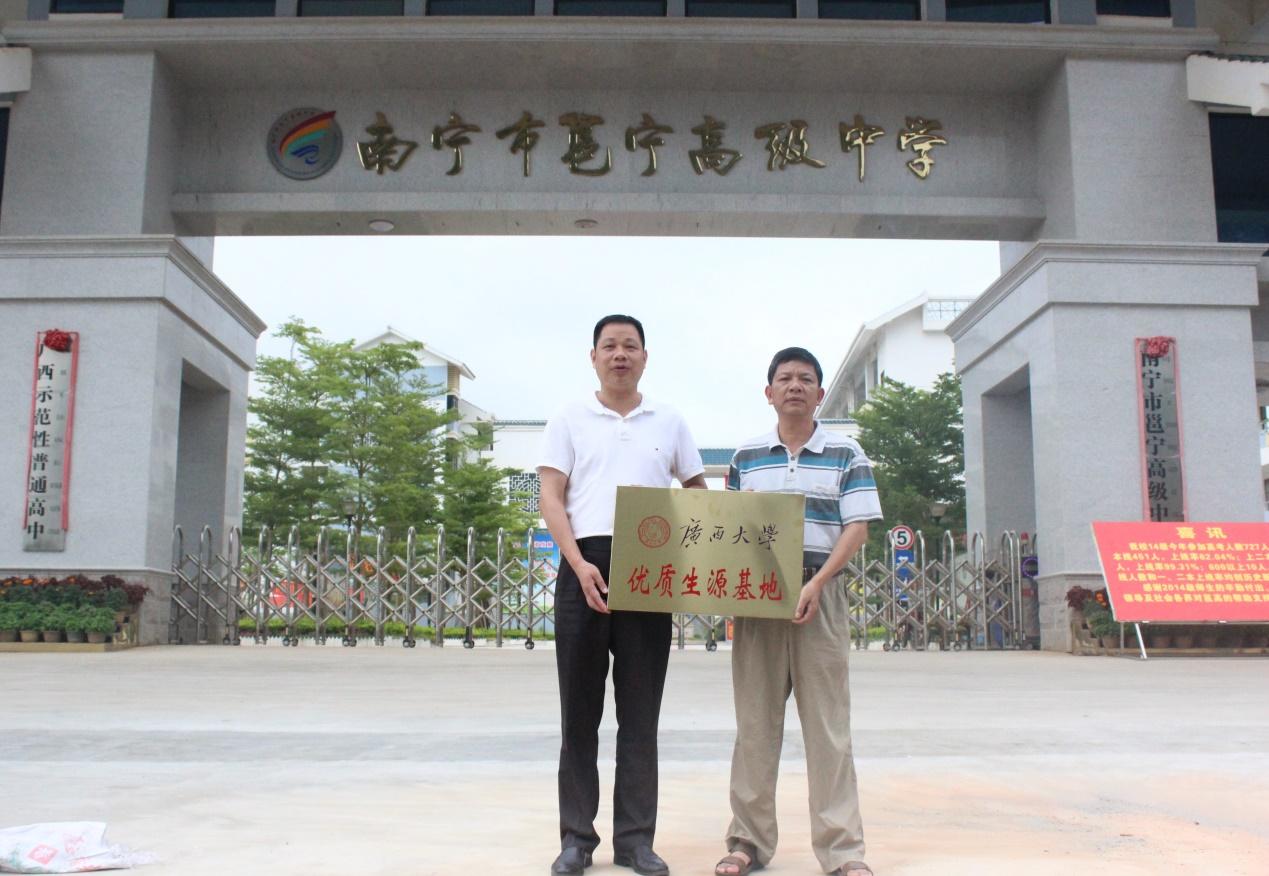 覃宪儒书记率队到南宁市邕宁高级中学进行20百色高中摄影师图片